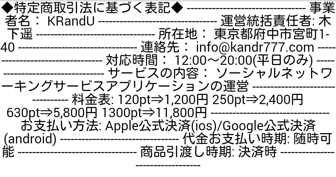 AndUの運営情報