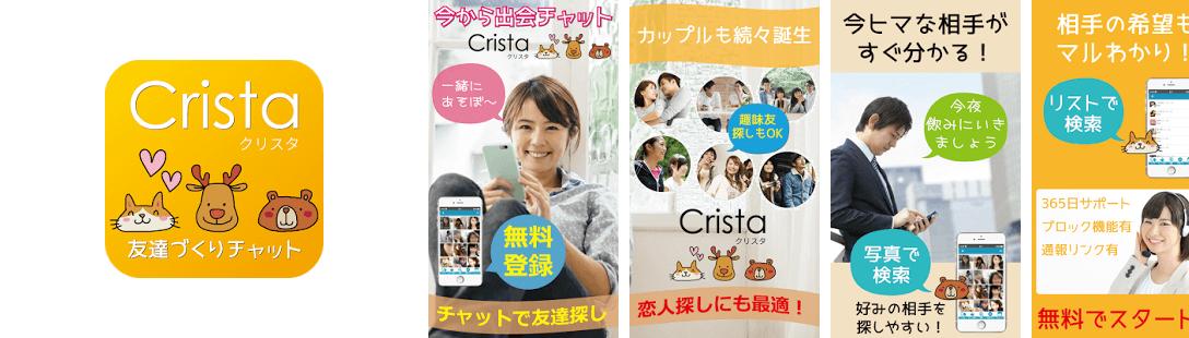 友達作り出会系チャットトーク恋活クリスタ 恋人探し無料アプリでトーク