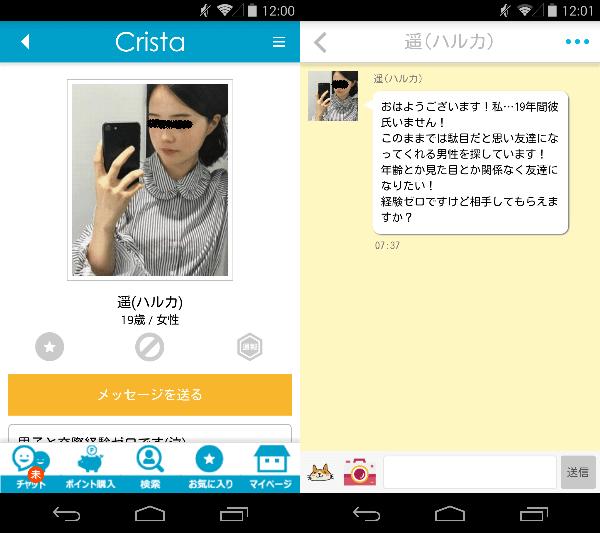 友達作り出会系チャットトーク恋活クリスタ 恋人探し無料アプリでトークのサクラの遥(ハルカ)