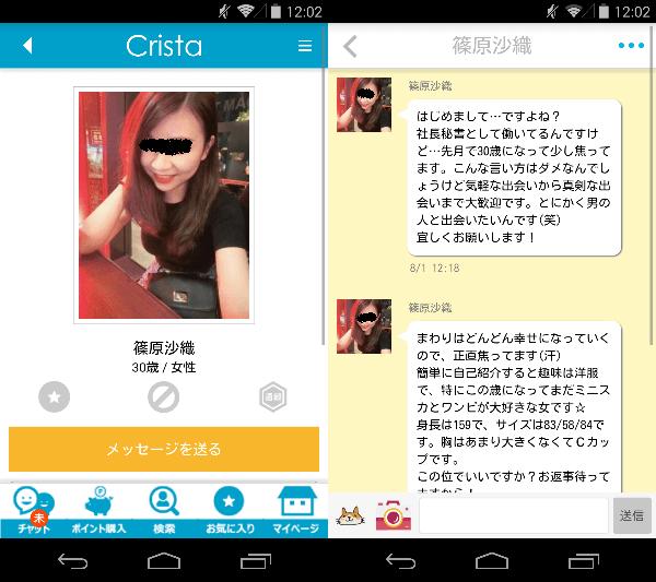 友達作り出会系チャットトーク恋活クリスタ 恋人探し無料アプリでトークの篠原沙織