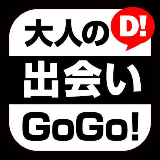 大人の出会い系アプリ-GoGo!-リアルな恋愛コミュニティロゴ