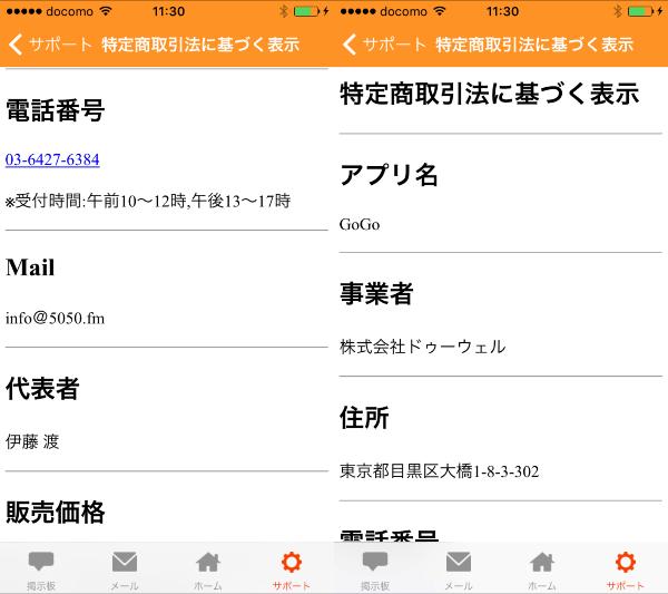 大人の出会い系アプリ-GoGo!-リアルな恋愛コミュニティの運営情報