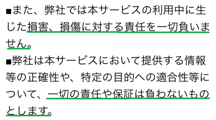 大人の出会い系アプリ-GoGo!-リアルな恋愛コミュニティの利用規約