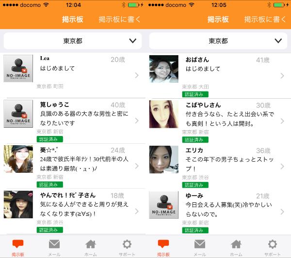 大人の出会い系アプリ-GoGo!-リアルな恋愛コミュニティのサクラ