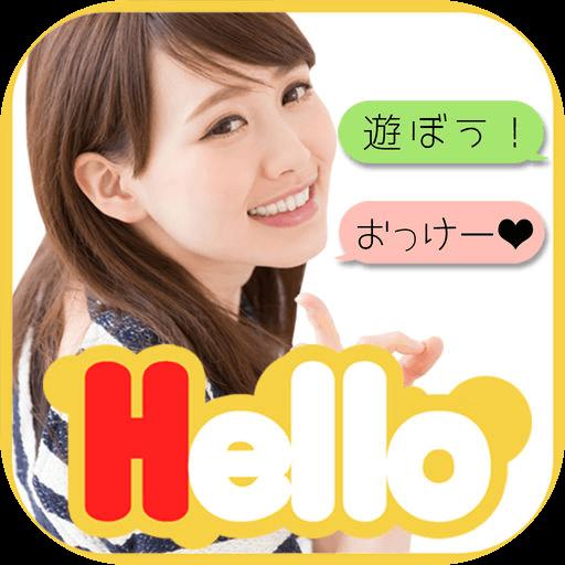 hello~ハローで暇潰し・出会い・恋活・婚活・友達探しのロゴ