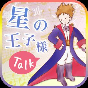 星の王子様トーク 匿名おしゃべりトークロゴ