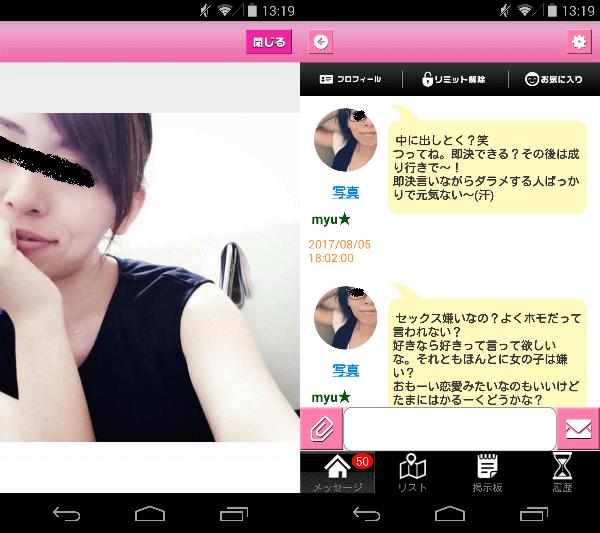 『カルコイ』は暇つぶしが出来る地域密着アプリのサクラのmyu★