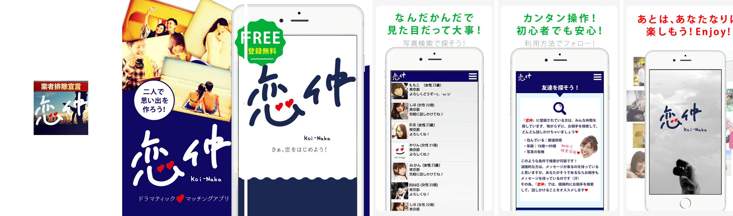 恋仲-無料ID交換の可能な出会いチャットアプリ