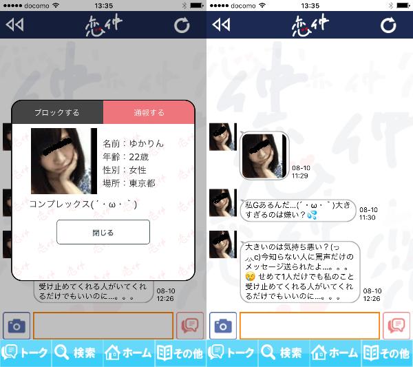 恋仲-無料ID交換の可能な出会いチャットアプリのサクラのゆかりん
