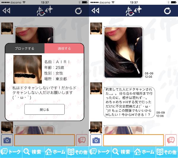 恋仲-無料ID交換の可能な出会いチャットアプリのサクラのAIRI