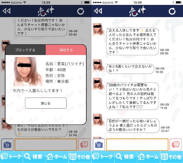 恋仲-無料ID交換の可能な出会いチャットアプリのサクラの香菜(バツイチ)