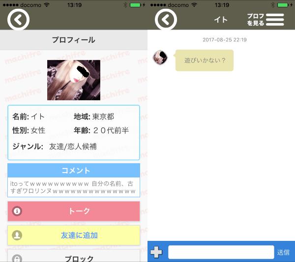 チャットが楽しめるsnsアプリのマチフレのサクラのイト