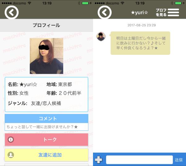 チャットが楽しめるsnsアプリのマチフレのサクラの★yuri☆