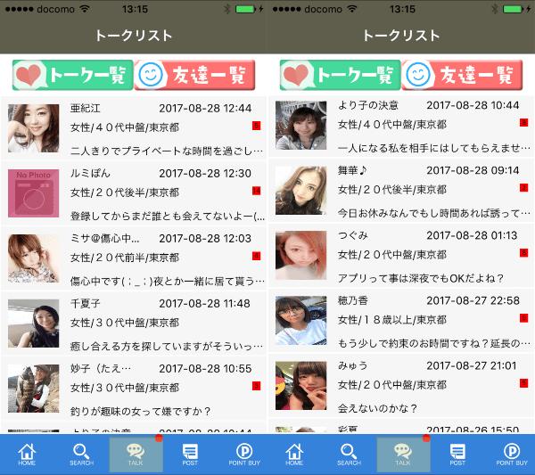 チャットが楽しめるsnsアプリのマチフレのサクラ