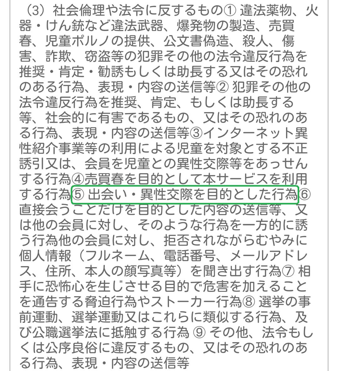 登録無料チャット【マジアイ】恋活・婚活・友達作りを完全サポート♪の利用規約