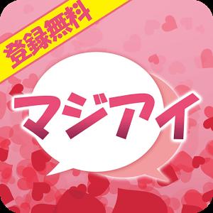 登録無料チャット【マジアイ】恋活・婚活・友達作りを完全サポート♪ロゴ