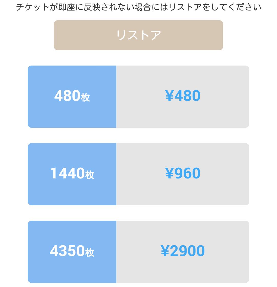 ナチュ恋〜人気のチャットアプリの料金体系