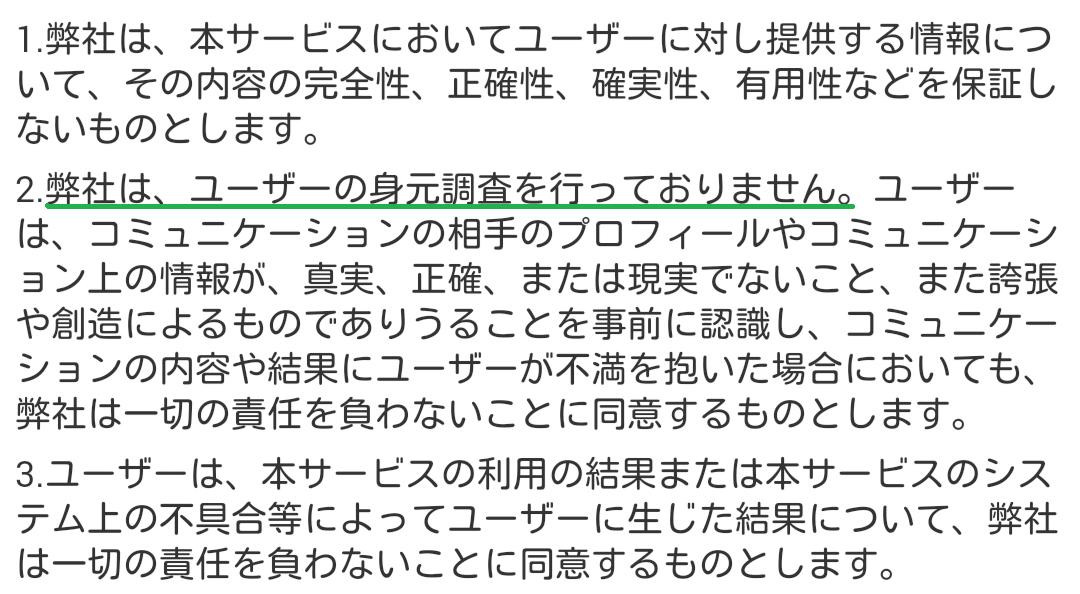 ナチュ恋〜人気のチャットアプリの利用規約