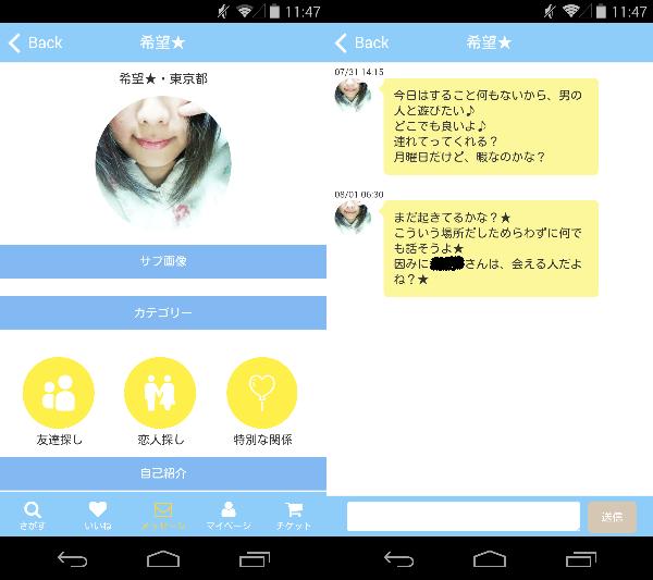 ナチュ恋〜人気のチャットアプリのサクラの希望★