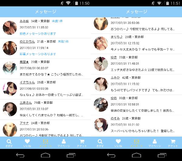 ナチュ恋〜人気のチャットアプリのサクラ