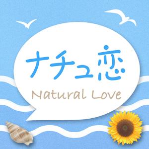 ナチュ恋〜人気のチャットアプリロゴ