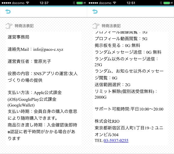 PACO!の運営情報