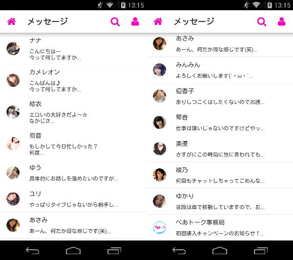 出会い系アプリぺあトーク!安心匿名登録で簡単出合いチャット★のサクラ