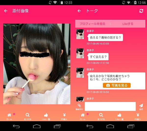 トモコエは検索ソーシャルアプリのサクラの奈津子