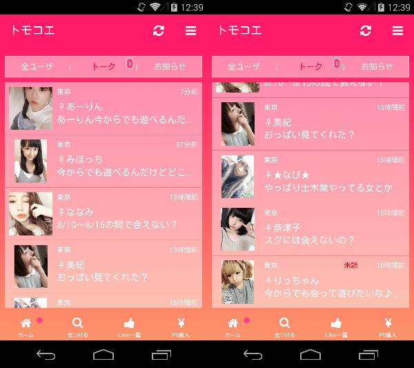 トモコエは検索ソーシャルアプリのサクラ