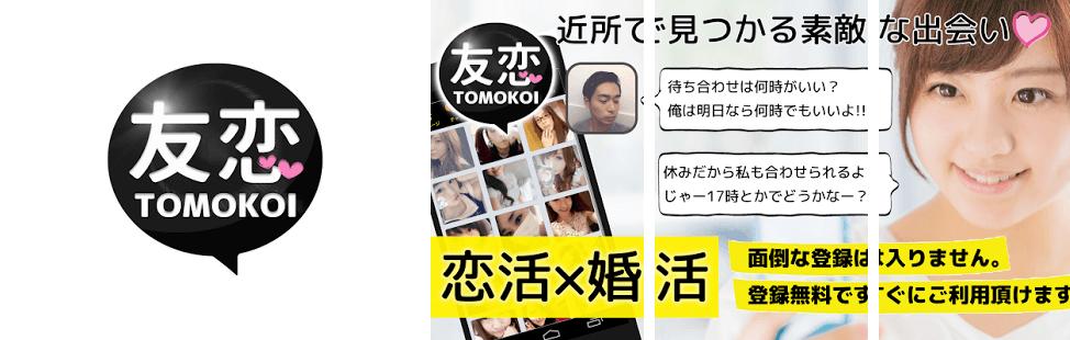 出会いにチャット&掲示板アプリ「友恋」無料登録の出会系アプリ