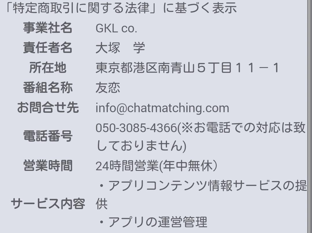出会いにチャット&掲示板アプリ「友恋」無料登録の出会系アプリの運営情報