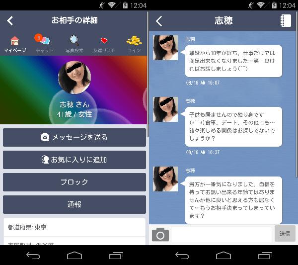 出会いにチャット&掲示板アプリ「友恋」無料登録の出会系アプリのサクラの志穂