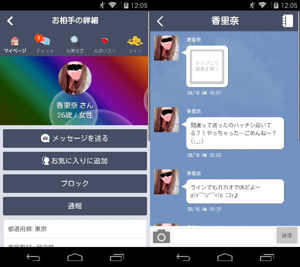 出会いにチャット&掲示板アプリ「友恋」無料登録の出会系アプリのサクラの香里奈
