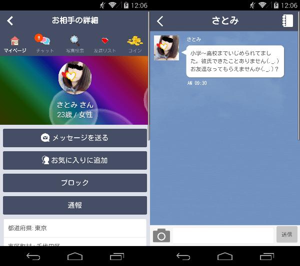 出会いにチャット&掲示板アプリ「友恋」無料登録の出会系アプリのサクラのさとみ