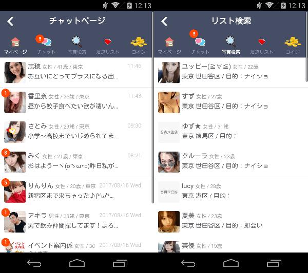 出会いにチャット&掲示板アプリ「友恋」無料登録の出会系アプリのサクラ