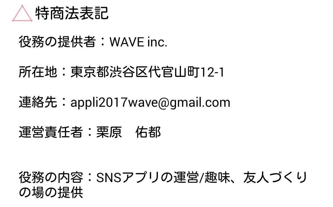 出会いの波に乗ってね-WAVE-友達探しするチャットアプリの運営情報