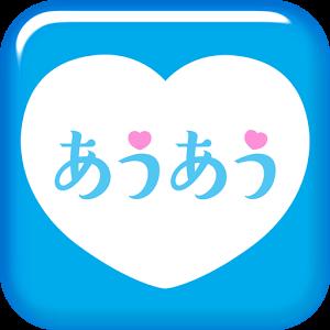 人気のご近所トークチャットアプリ あうあうのロゴ