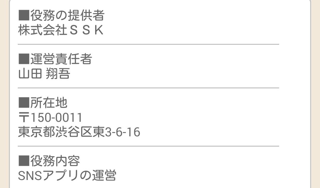 出合い探しの決定版~ショコラティエ♪の運営情報