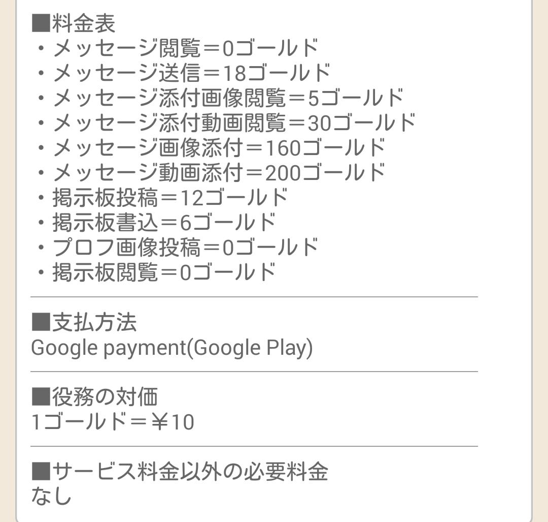出合い探しの決定版~ショコラティエ♪の料金体系