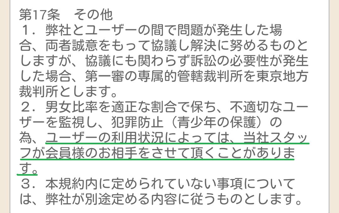 出合い探しの決定版~ショコラティエ♪の利用規約