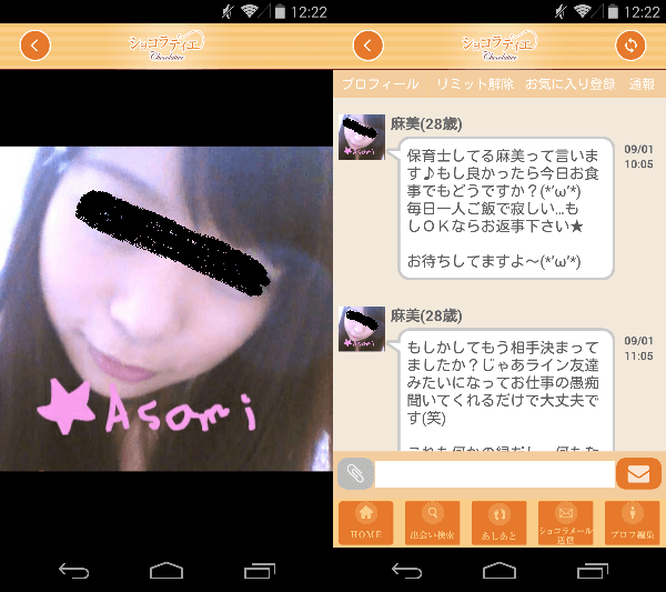 出合い探しの決定版~ショコラティエ♪のサクラの麻美