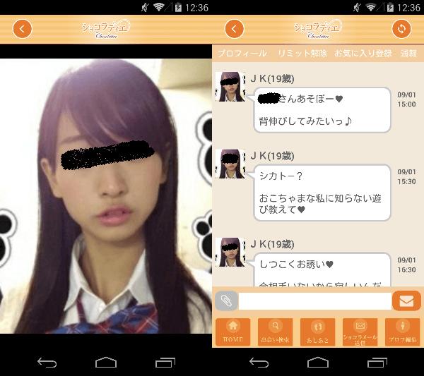 出合い探しの決定版~ショコラティエ♪のサクラのJK