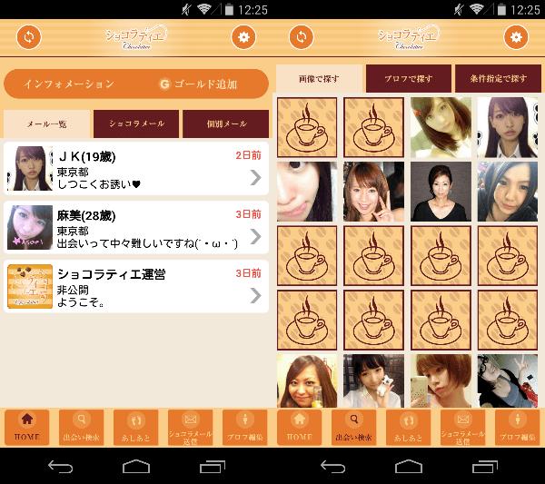 出合い探しの決定版~ショコラティエ♪のサクラ