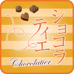 出合い探しの決定版~ショコラティエ♪のロゴ