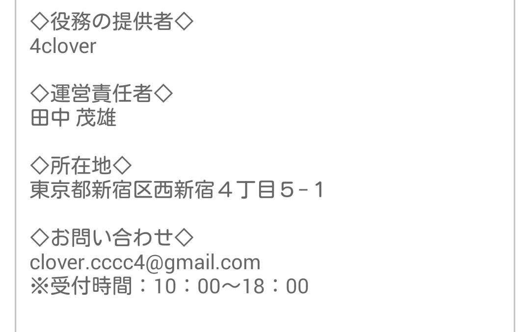 安心の匿名チャットアプリ★Clover~クローバー~★の運営情報