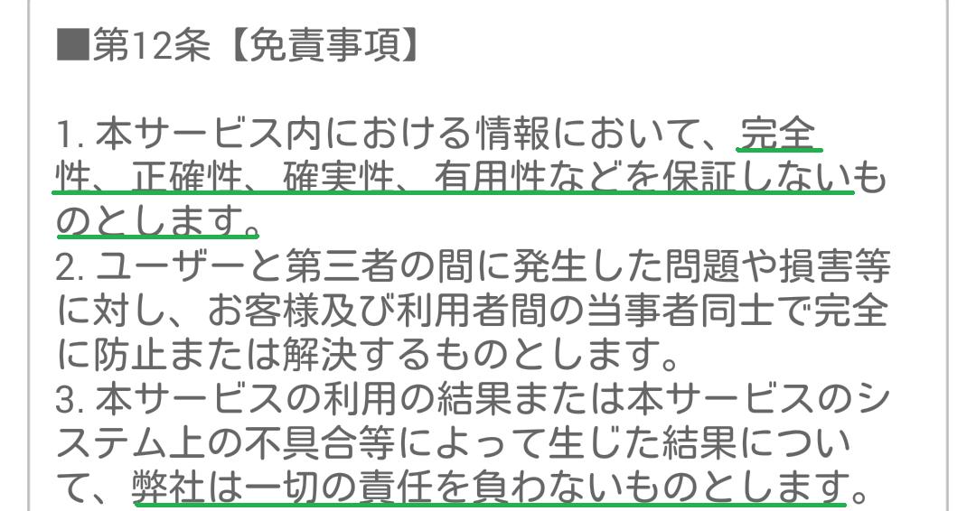 安心の匿名チャットアプリ★Clover~クローバー~★の利用規約