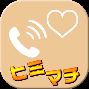 ヒミマチは気軽に遊べる暇つぶしマッチングアプリのロゴ