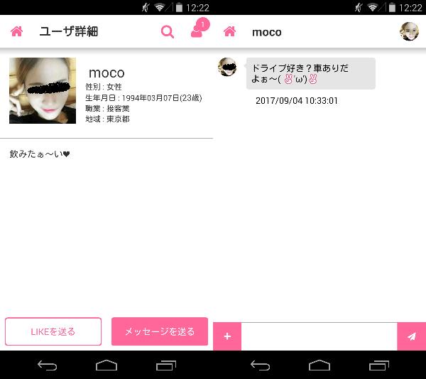 恋人探し・出会い系からめーる チャットアプリのサクラのmoco