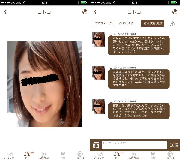おじさん好き女子の出会い系アプリ「カレセン」オヤジにおすすめのサクラのコトコ