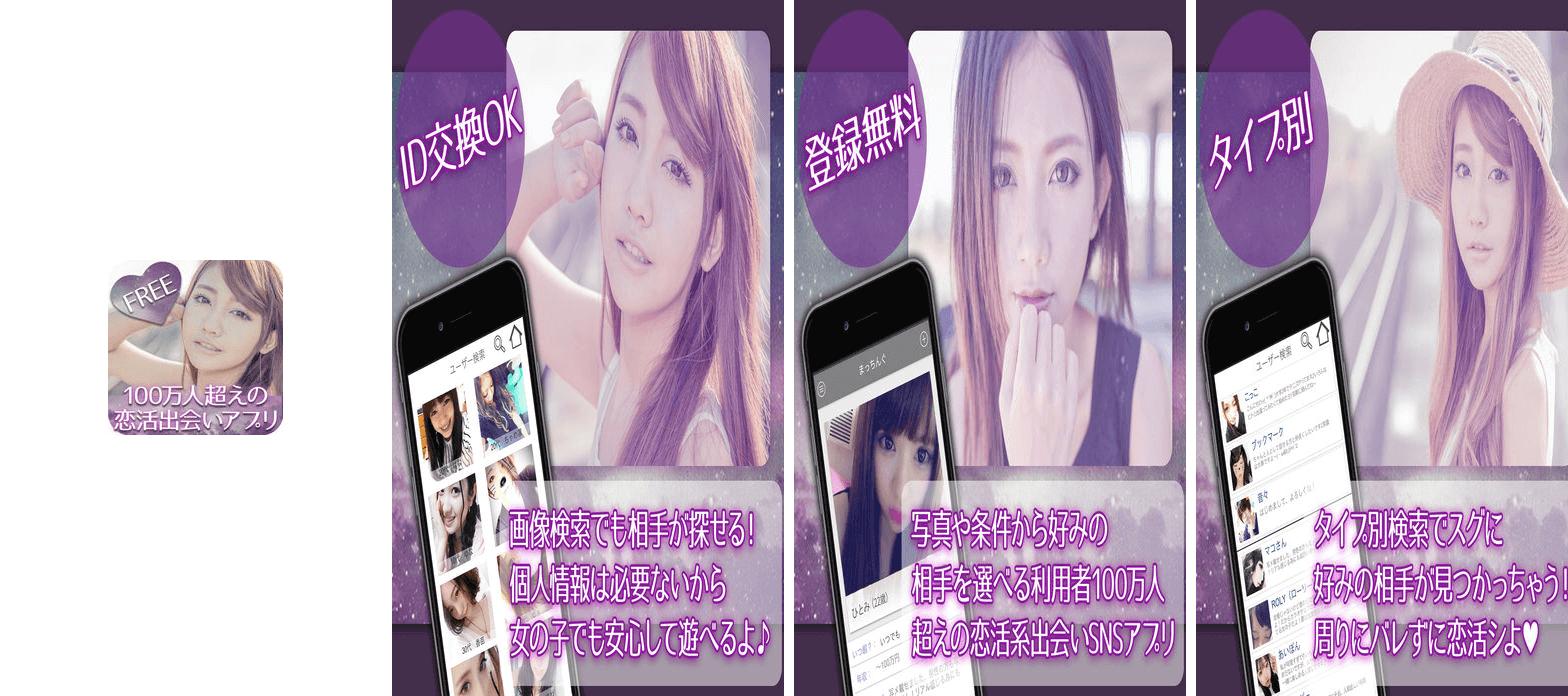海外・外国の友達を作りを応援-無料チャット掲示板-婚活惑星(公式アプリ)!